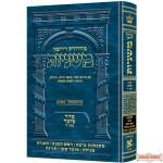 "Mishnayos Moaed #4, Beitzah, R""H, Taanis, Megillah, Moed Katan, Chagigah"