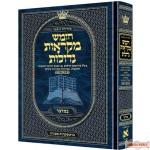 Chumash Mikra'os Gedolos #4 Bamidbar - חומש מקראות גדולות, במדבר