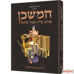 The Mishkan HEBREW, Its Structure, Its Sacred Vessels, and the Kohen's Garments