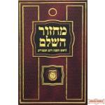 Machzor Hasholeim Medium - מחזור השלם בינוני עם תהלים