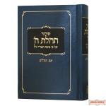 Hebrew Siddur Tehilas Hashem with Tehillim - Medium