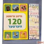 מיינע ערשטע 120 ווערטער board book