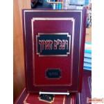 Rambam Ha'Aruch -Tahara 2 - רמב''ם הערוך טהרה ב