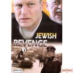 Jewish Revenge #1 DVD