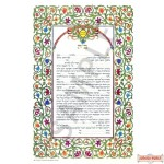 "Chabad Floral Marriage Ketubah (by Rabbi Yitzchok Teitelbaum) Approx 19"" X 12.50"""