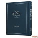 Kehos/Tzivos Hashem Siddur - Weekday, Weiss Ed. - BLUE