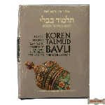 Koren Talmud Bavli Standard (Color) V12 Taanit & Megilla