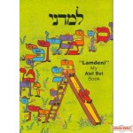 Lamdeni - My Alef Bet Book
