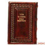 Elegant H/C Leather Hebrew/English Small Siddur