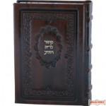 "Leather Hebrew Machzor with English Annotation (Chabad) 9"" X 6"""