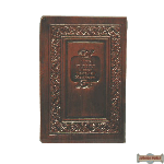 Leather all Hebrew Siddur with Tehillim (annotated in English) S/C Med size