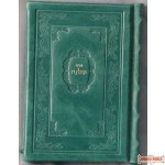 Deluxe Leather Bound Medium Size Siddur
