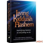 Living Kiddush Hashem, Sanctifying Hashem in everything we do