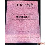 L'shon HaTorah - Upper Elementary/High School edition #1