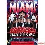 Besimcha Raba, The Miami Boys Choir DVD