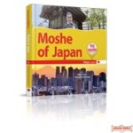 Moshe Of Japan H/C (Young Lamplighters #2)