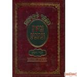 """13 Vol Nach Set, Nechmod L'mareh - נ""""ך נחמד למראה יג כרכים"""