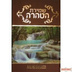 Shmiras HaTaharah שמירת הטהרה