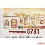 Jewish Art Calendar 5781  2020-2021 Small
