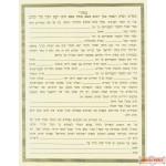 Chabad Marriage Tanayim