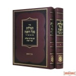 "Seder Tefillos Mikol Hashanah (Siddur Im Dach) 2 Volumes  סדר תפילות מכל השנה, סידור עם דא""ח ב""כ"