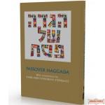 THE STEINSALTZ HAGGADAH