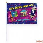 Simchas Torah flags (25 pieces)