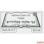 Sefarim Stamps Style B-217
