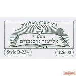 Sefarim Stamps sB-234