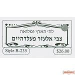Sefarim Stamps style B-235