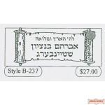 Sefarim Stamps style B-237