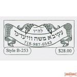 Sefarim Stamp Style B-253