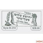 Sefarim Stamps Style B-254