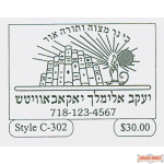 Sefarim Stamp Style C-302