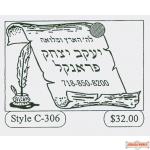 Sefarim Stamp style C-306