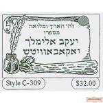 Sefarim Stamp Style C-309