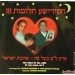 Chasidishe Chalomos #3 CD