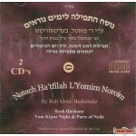 Nusach Ha'tfilah for the high holidays by Motel Berkowitz (2 CD set)