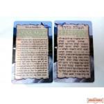 Tefilas Haderech card (wallet size)