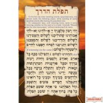 תפילת הדרך Traveler's Prayer-Card