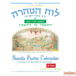 "Luach Havestos - Family Purity Calendar - Alter Rebbe - לוח הטהרה לפי אדמו""ר הזקן"