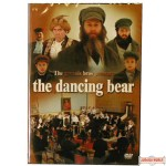 The Dancing Bear - DVD