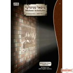 Di Neshuma Flame - Schnitzler  DVD