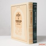 The Weiss Edition -Tehillim – Psalms -Cream Color