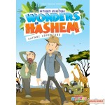 Wonders of Hashem #1 - Safari Adventure DVD