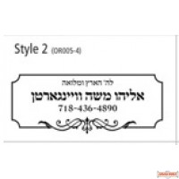 Sefarim Stamps (Book Stamps) from catalog 2 Style OR005-4