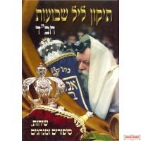 "Tikun Leil Shevuos Chabad - תיקון ליל שבועות- חב""ד"