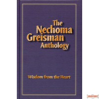 Nechoma Greisman Anthology