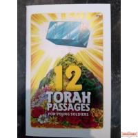 12 Pesukim Booklet