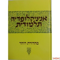 "Encyclopedia Talmudis #38 Heb.אנציקלופדיה תלמודית ל""ח"